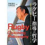ラグビー指導の哲学