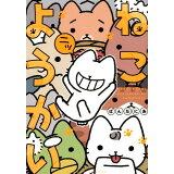 ねこようかい(ニッ) (バンブーコミックス)