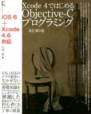 Xcode 4ではじめるObjective-Cプログラミング改訂第2版
