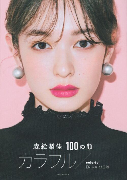 森絵梨佳 100の顔 カラフル/colorful [ 森 絵梨佳 ]