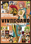 VIVRE CARD〜ONE PIECE図鑑〜 BOOSTER PACK 激突! コロシアムの闘士達!!