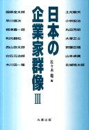 日本の企業家群像(3)
