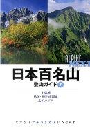 日本百名山登山ガイド(中)
