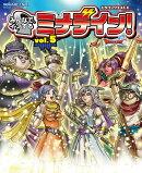 ドラゴンクエストX みんなでインするミナデイン! vol.5
