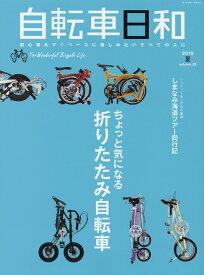 自転車日和(Vol.52) (タツミムック)