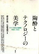 【謝恩価格本】陶酔とテクノロジーの美学 ドイツ文化の諸相1900-1933