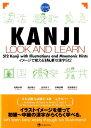 KANJI LOOK AND LEARN テキスト イメージで覚える「げんき」な漢字512 Genki [ 坂野永理 ]