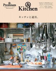 & Premium特別編集 キッチンと道具。 [ マガジンハウス ]