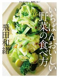 いちばんおいしい野菜の食べ方 がんばらない、無理しない [ 飛田和緒 ]