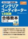 インテリアコーディネーター1次試験合格教本 下巻 第11版