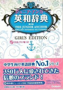 【バーゲン本】ジュニア・アンカー英和辞典 第6版GIRL'S EDITION CD&プロフ帳つき [ 羽鳥 博愛 他編 ]
