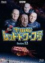 宇宙船レッド・ドワーフ号 シリーズ12【Blu-ray】 [ クレイグ・チャールズ ]