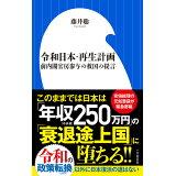 令和日本・再生計画 (小学館新書)