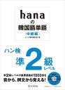hanaの韓国語単語〈中級編〉 ハン検準2級レベル [ ミリネ韓国語教室 ]