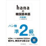 hanaの韓国語単語〈中級編〉