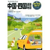 中国・四国道路地図4版 (ライトマップル)