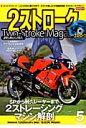 2ストロークマガジン(volume.5) 2ストレーシングマシン解剖 (NEKO MOOK)