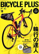 BICYCLE PLUS(vol.18)