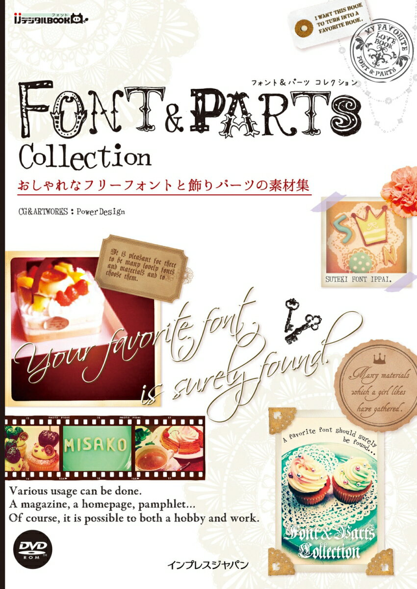 おしゃれなフリーフォントと飾りパーツの素材集 FONT & PARTS Collection (ijデジタルbook)