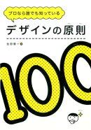 プロなら誰でも知っているデザインの原則100