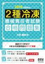 2019-2020年版 2種冷凍機械責任者試験 合格問題集 [ 三好康彦 ]
