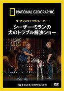 DVD>ザ・カリスマドッグトレーナーシーザー・ミランの犬のトラブル解決ショー