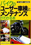 バイクのユーザー車検とメンテナンスがわかる本