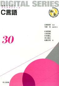 C言語 (未来へつなぐデジタルシリーズ) [ 今野将 ]