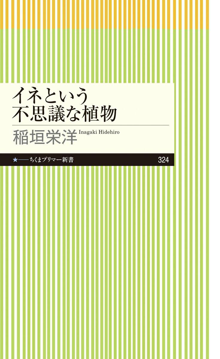 イネという不思議な植物 (ちくまプリマー新書 324) [ 稲垣 栄洋 ]