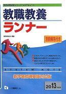教職教養ランナー(〔2013年度版〕)