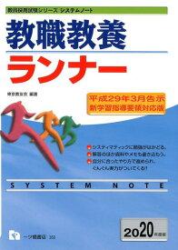 教職教養ランナー(2020年度版) (教員採用試験シリーズシステムノート) [ 東京教友会 ]