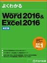 Word 2016&Excel 2016 改訂版 [ 富士通エフ・オー・エム株式会社 (FOM出版) ]