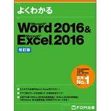 Word2016&Excel2016改訂版