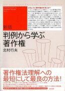 【バーゲン本】新版 判例から学ぶ著作権