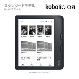 Kobo Libra 2(ブラック)
