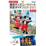 東京ディズニーリゾート完全ガイド(2020-2021) (Disney in Pocket)