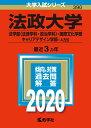 法政大学(法学部〈法律学科・政治学科〉・国際文化学部・キャリアデザイン学部ーA方式) 2020年版;No.390 (大学入試…