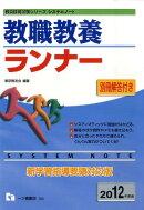 教職教養ランナー(2012年度版)