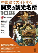 中国語でガイドする関東の観光名所10選