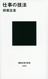 仕事の技法 (講談社現代新書) [ 田坂 広志 ]