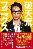 破天荒フェニックス (NewsPicks Book)