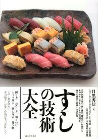 すしの技術大全 江戸前握り寿司、押し寿司、棒寿司の知識から魚のおろ [ 目黒秀信 ]