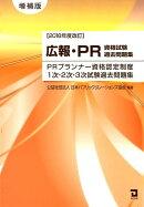 2018年度改訂 広報・PR資格試験過去問題集