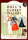 DOLL'S CLOSET SEASONS 季節の人形服と小物づくり [ salon de monbon ]