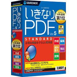 いきなりPDF Ver.5 STANDARD