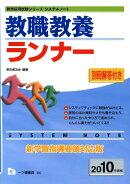 教職教養ランナー(2010年度版)