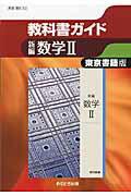 教科書ガイド東京書籍版新編数学2