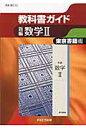 新編数学2 (東京書籍版・教科書ガイド)