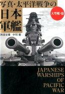 写真・太平洋戦争の日本軍艦(大型艦・篇)