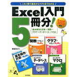 Excel入門5冊分!